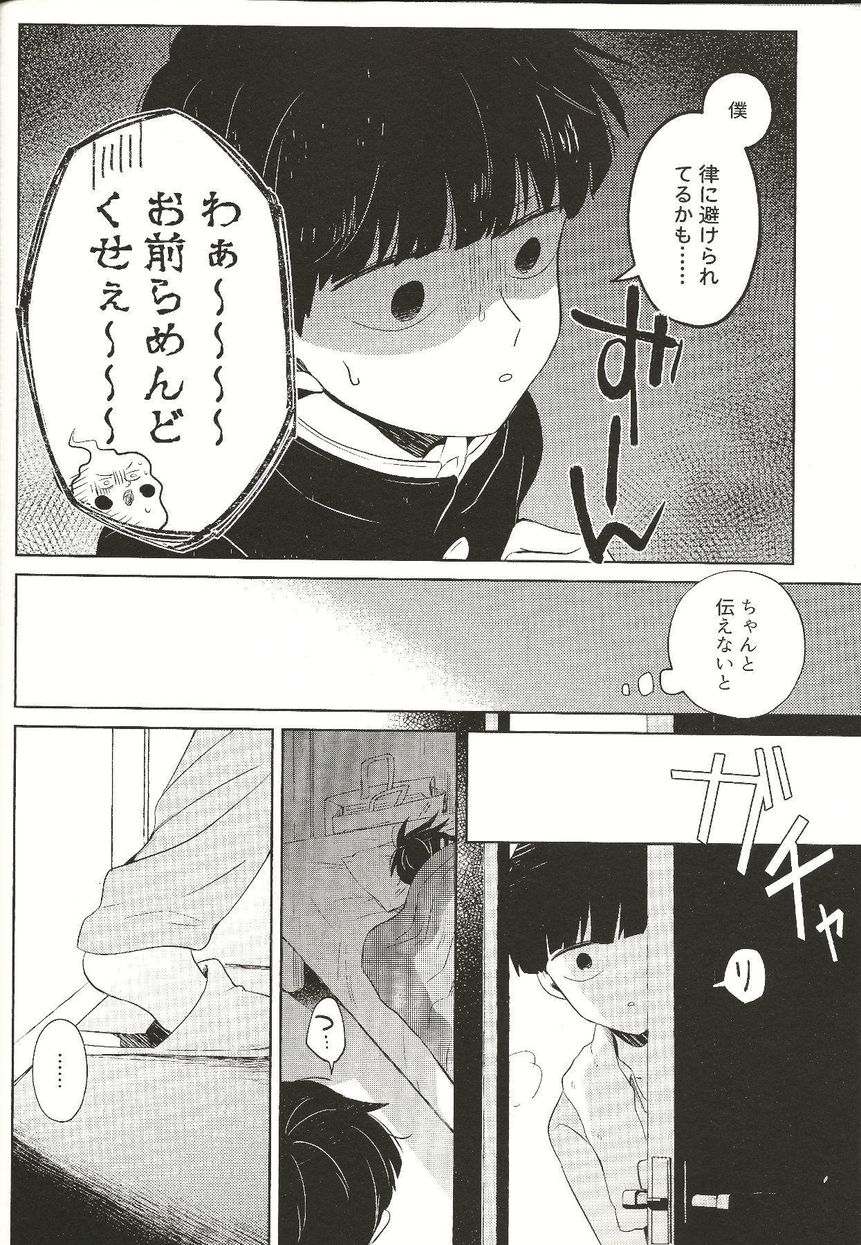 Kyojitsu 28