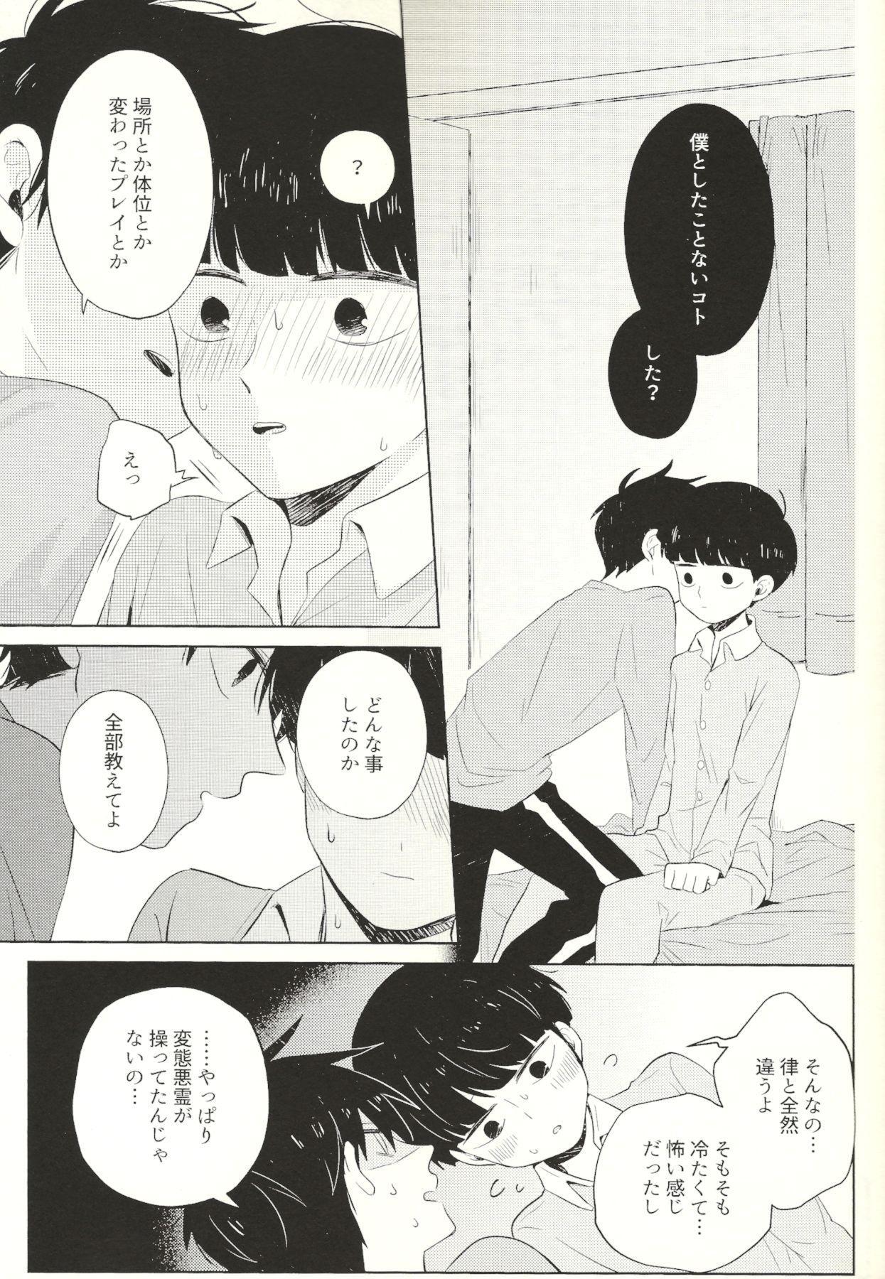Kyojitsu 35
