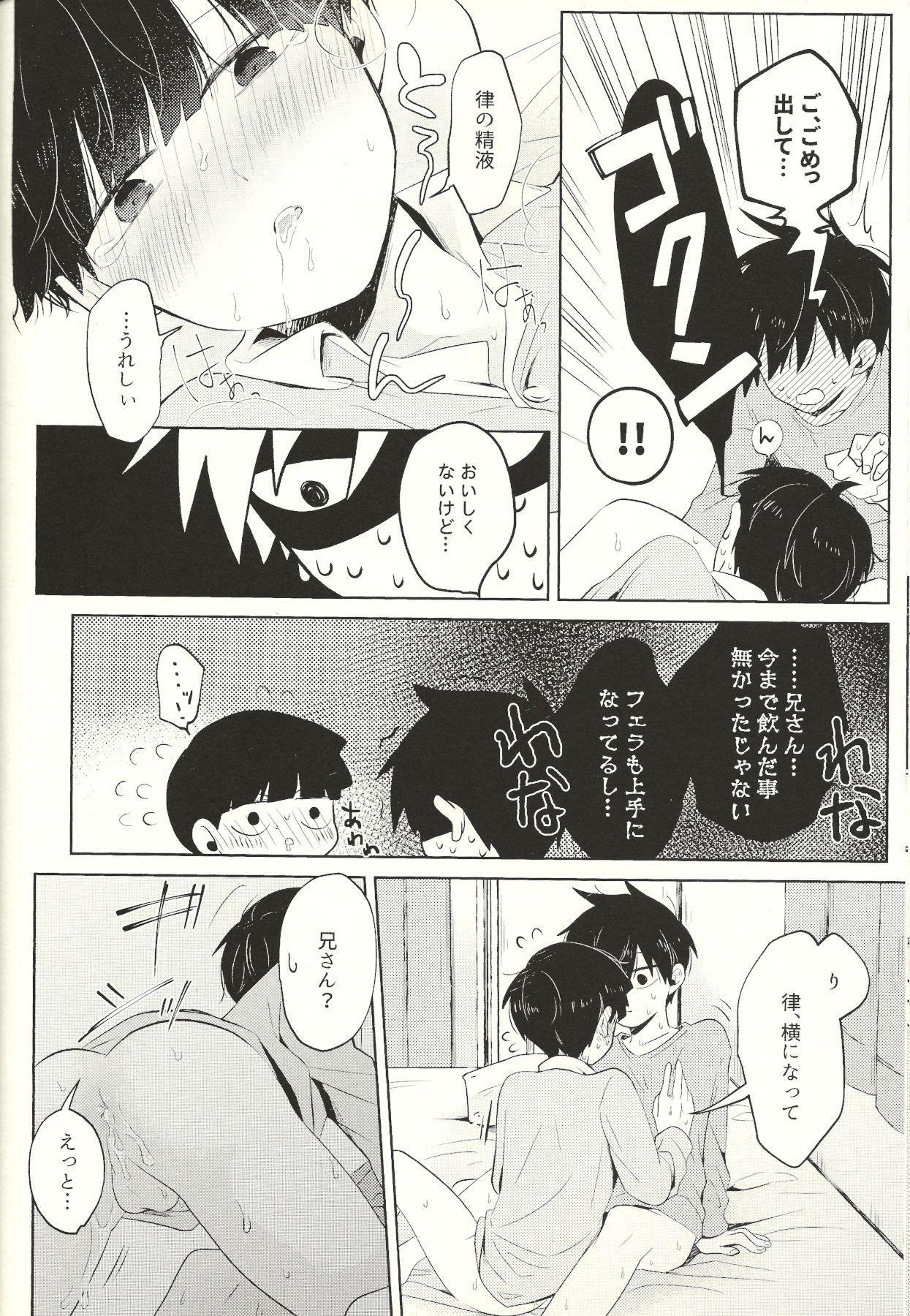 Kyojitsu 42