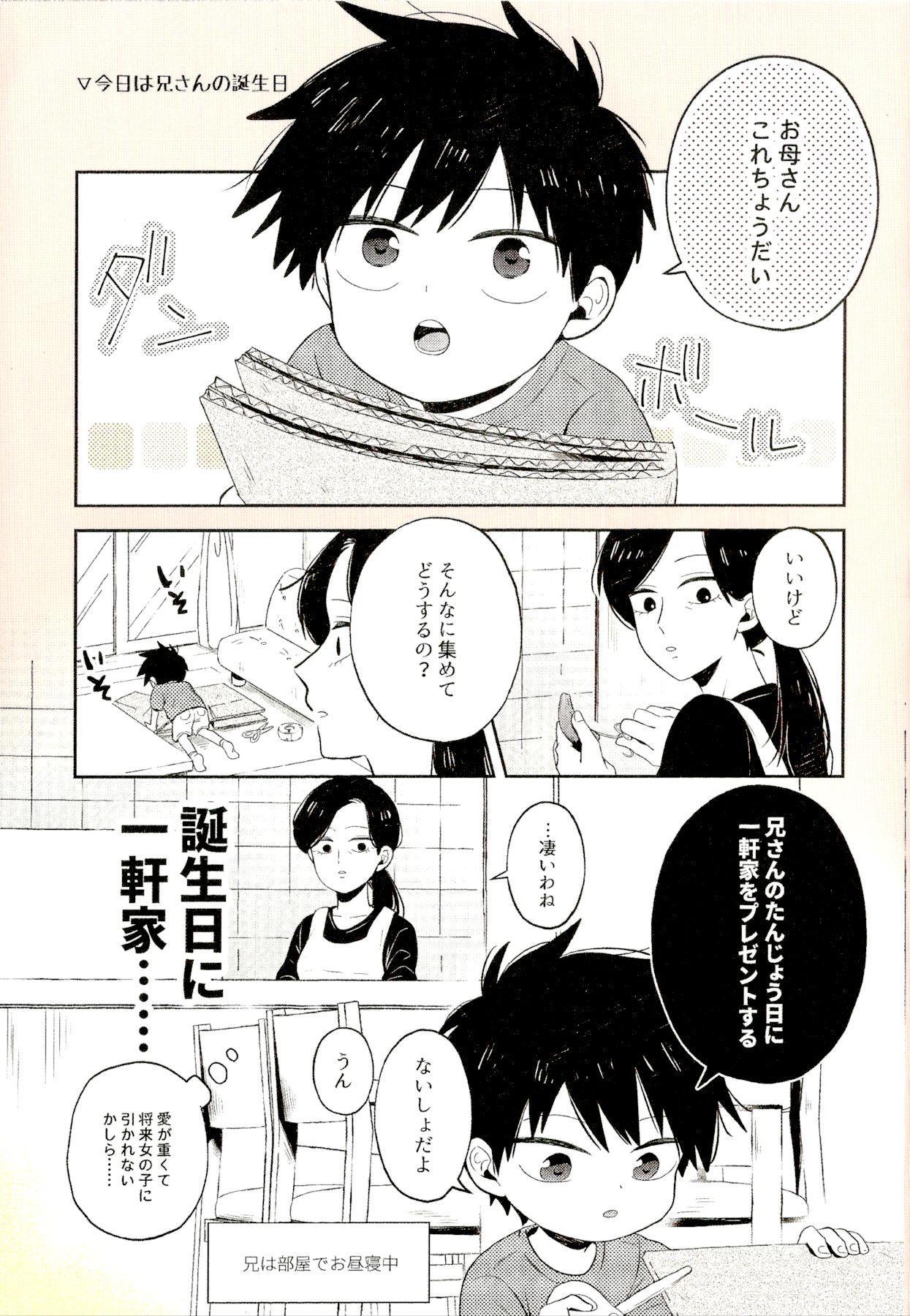 Kyojitsu 53