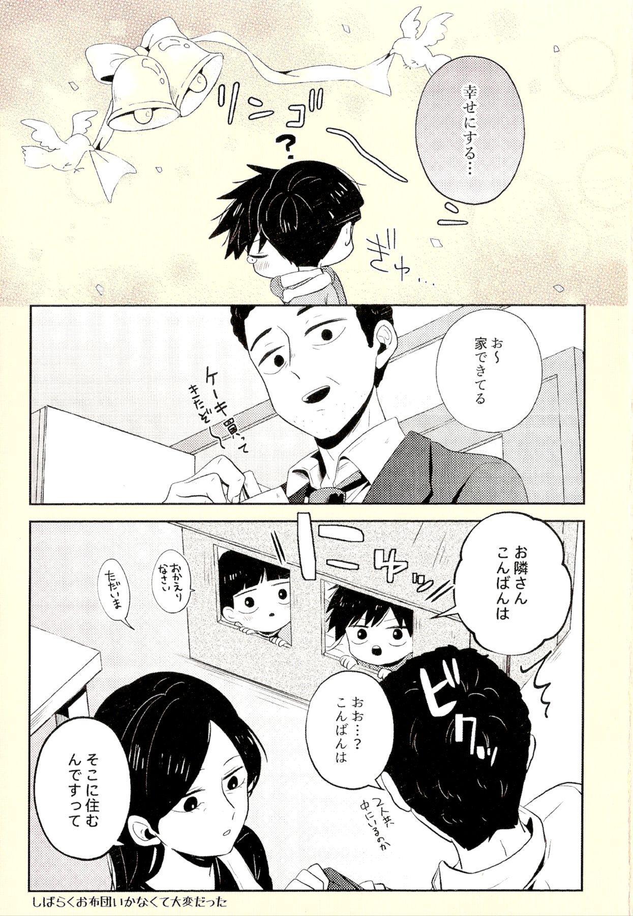 Kyojitsu 54