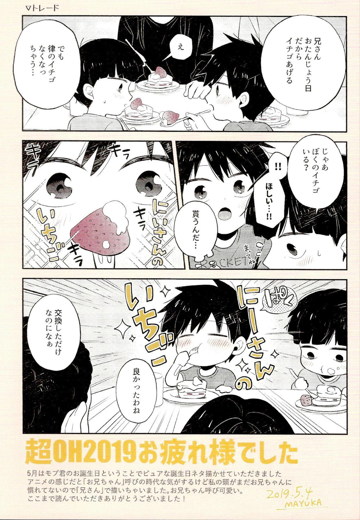 Kyojitsu 56