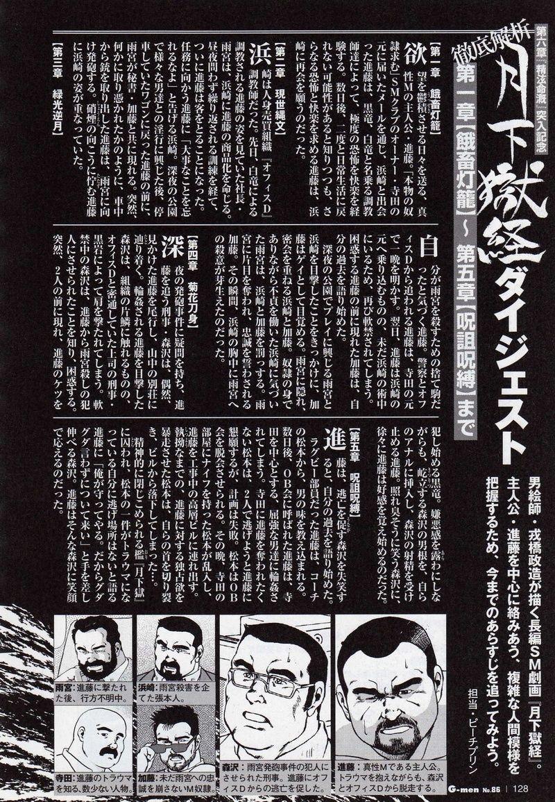 Gekkagoku-kyou Ch.5 Juso Jubaku Sect.4 0