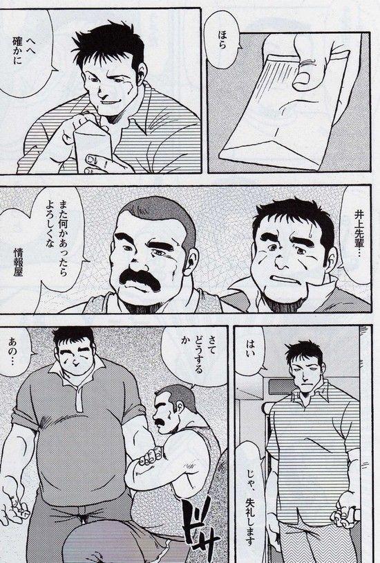 Gekkagoku-kyou Ch.5 Juso Jubaku Sect.4 10