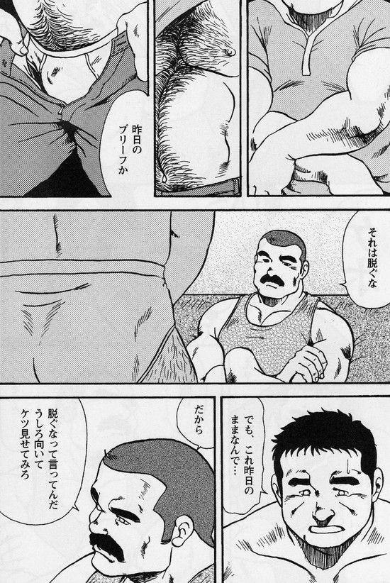 Gekkagoku-kyou Ch.5 Juso Jubaku Sect.4 12