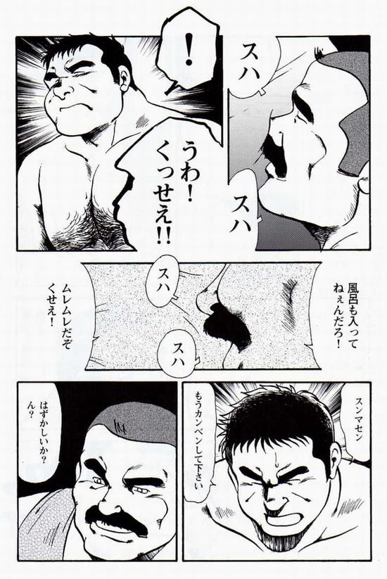Gekkagoku-kyou Ch.5 Juso Jubaku Sect.4 14