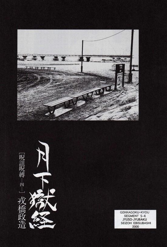 Gekkagoku-kyou Ch.5 Juso Jubaku Sect.4 1