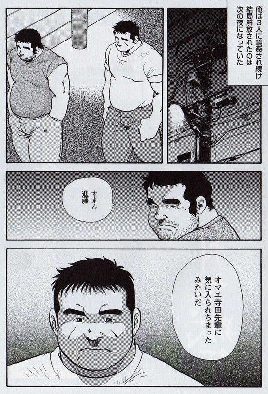Gekkagoku-kyou Ch.5 Juso Jubaku Sect.4 2