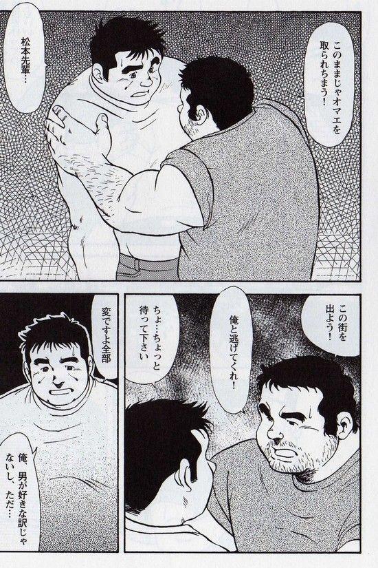 Gekkagoku-kyou Ch.5 Juso Jubaku Sect.4 3