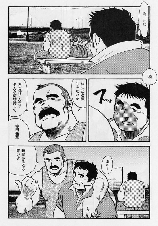 Gekkagoku-kyou Ch.5 Juso Jubaku Sect.4 8