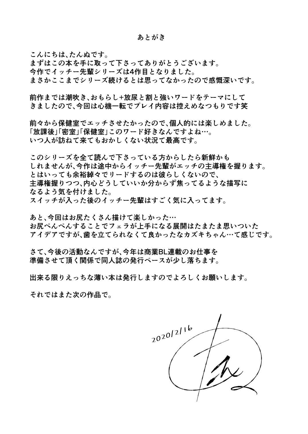 Shishunki Kyuuji nan Dakara Hokenshitsu demo Ecchi Shitaissu 24