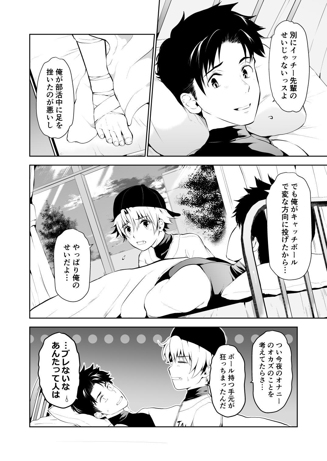 Shishunki Kyuuji nan Dakara Hokenshitsu demo Ecchi Shitaissu 4