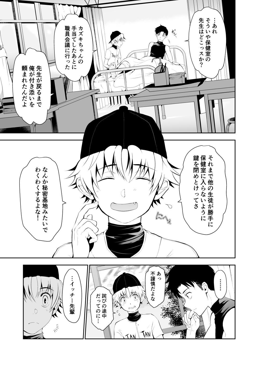 Shishunki Kyuuji nan Dakara Hokenshitsu demo Ecchi Shitaissu 5
