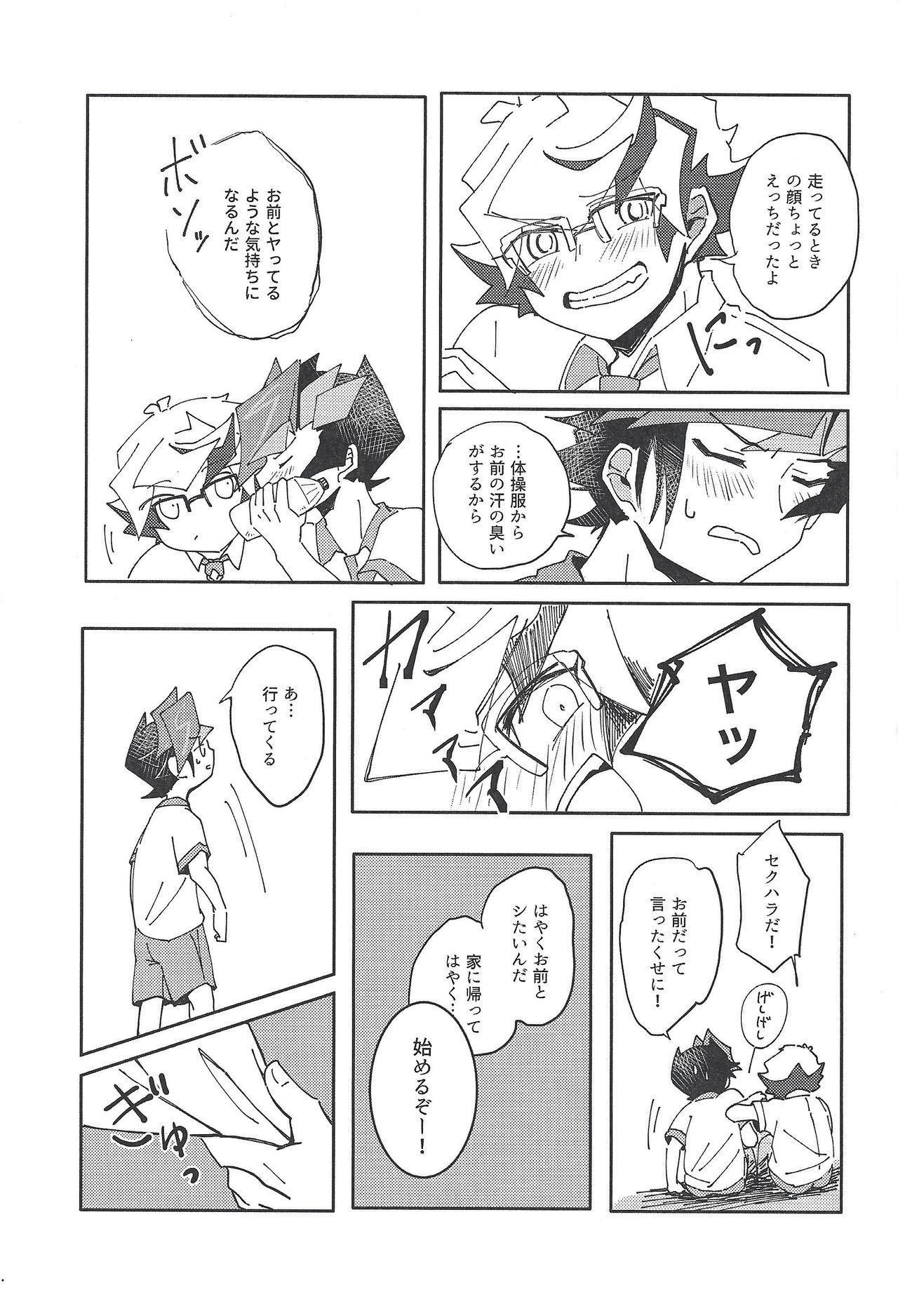 Homura Takeru wa `iya' to iwanai 9
