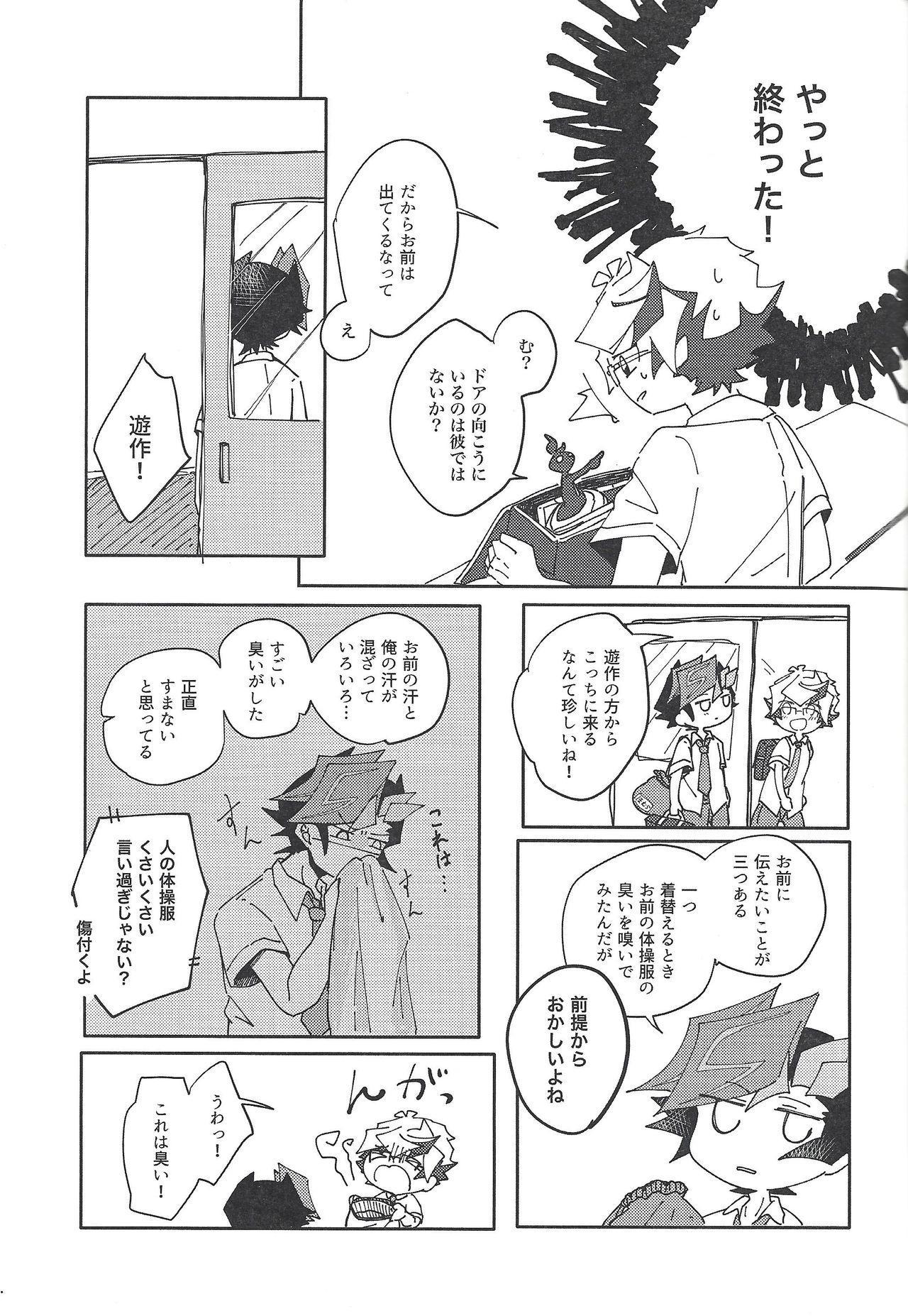 Homura Takeru wa `iya' to iwanai 11