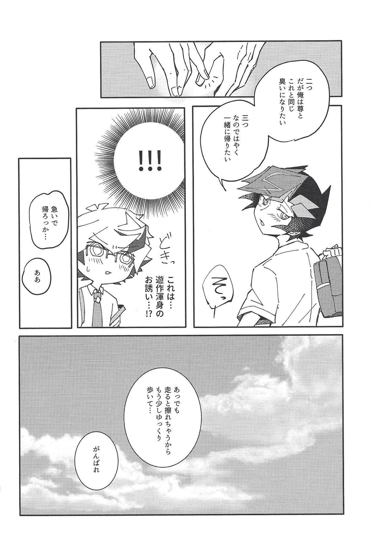 Homura Takeru wa `iya' to iwanai 12