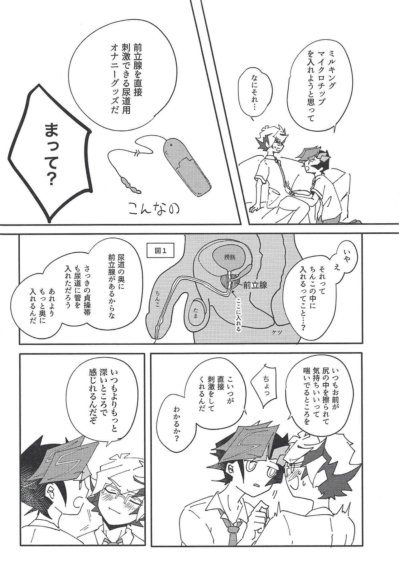 Homura Takeru wa `iya' to iwanai 14