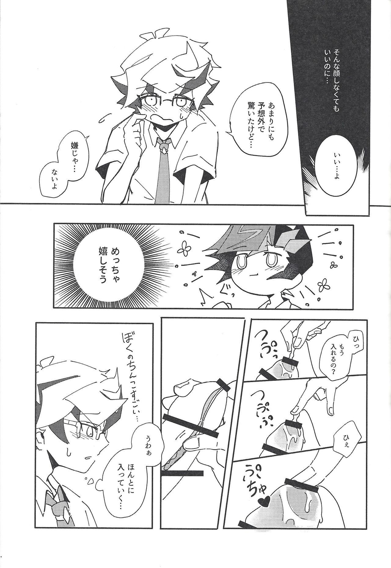 Homura Takeru wa `iya' to iwanai 17