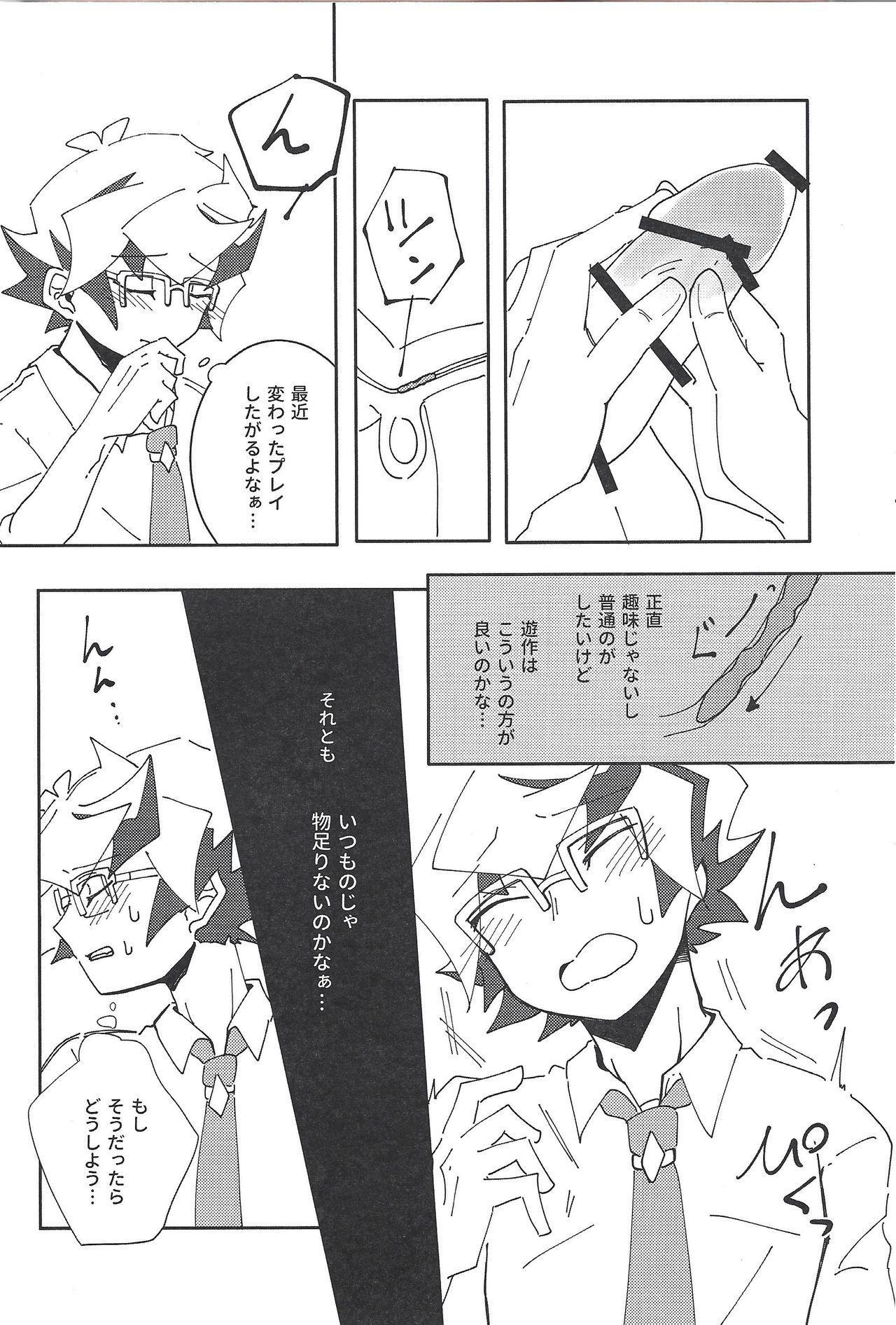 Homura Takeru wa `iya' to iwanai 18