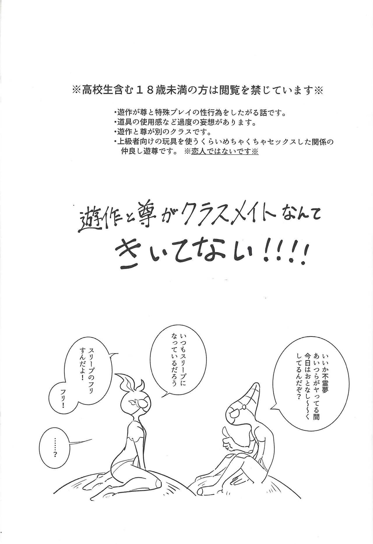 Homura Takeru wa `iya' to iwanai 1