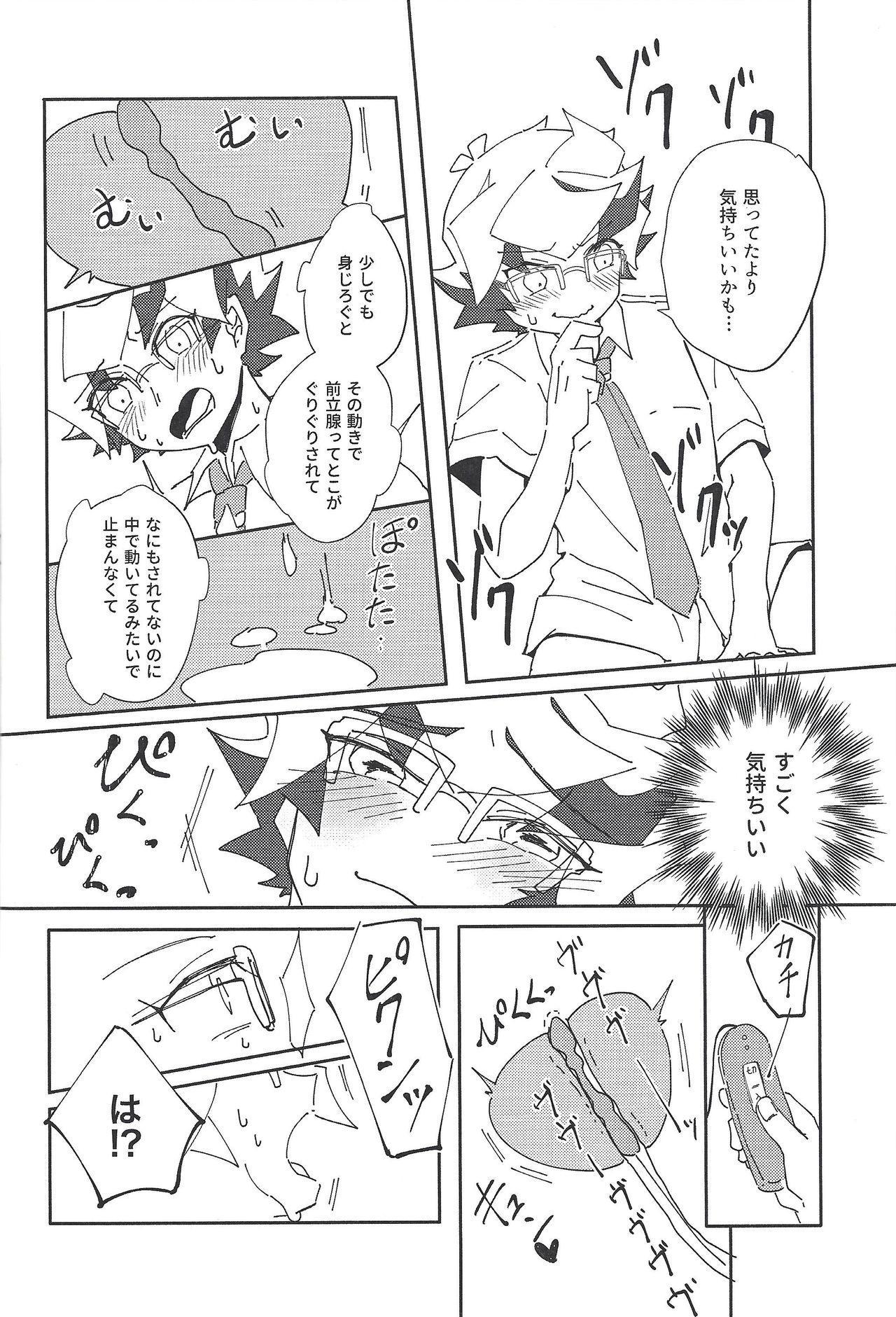Homura Takeru wa `iya' to iwanai 20