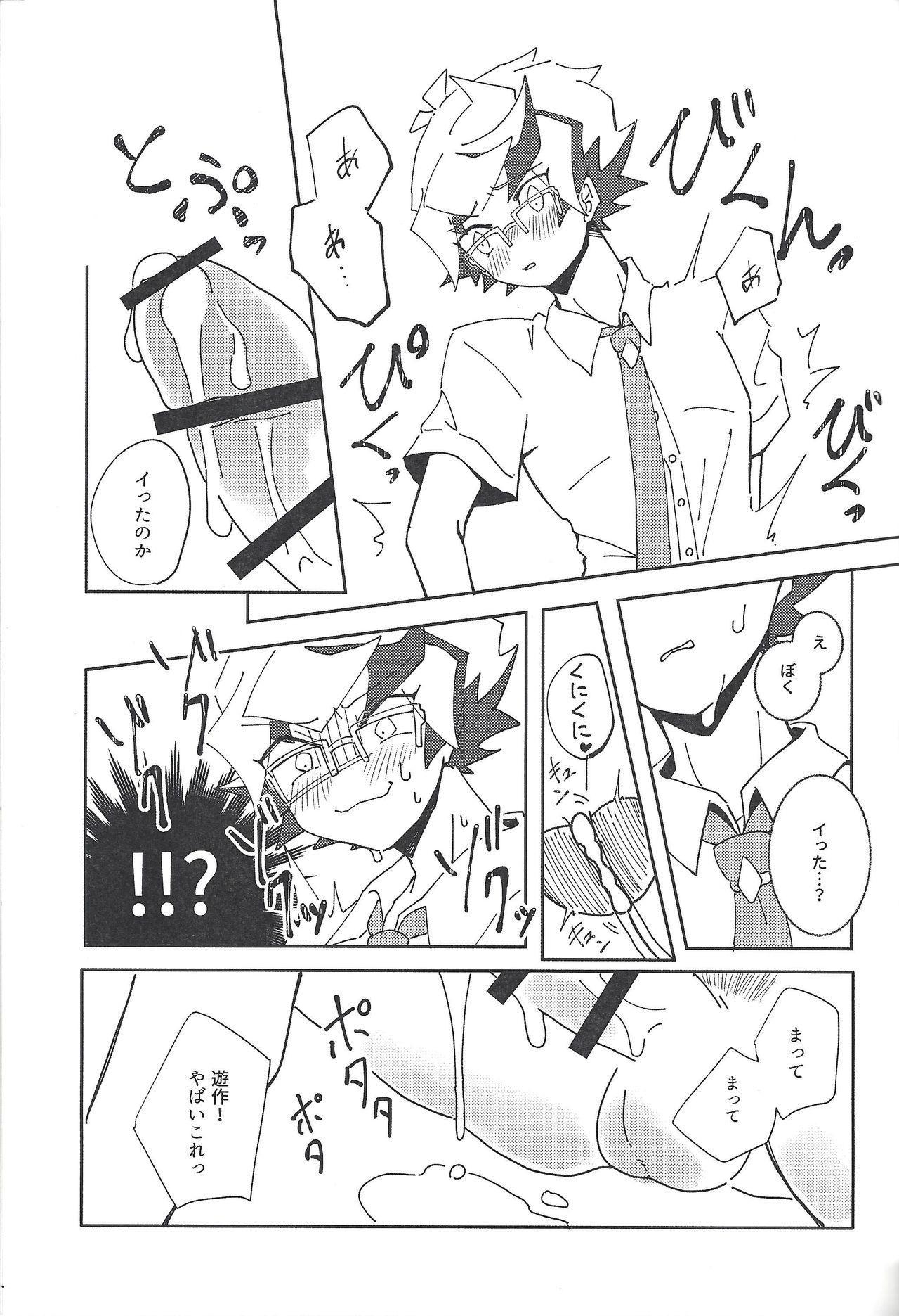 Homura Takeru wa `iya' to iwanai 21