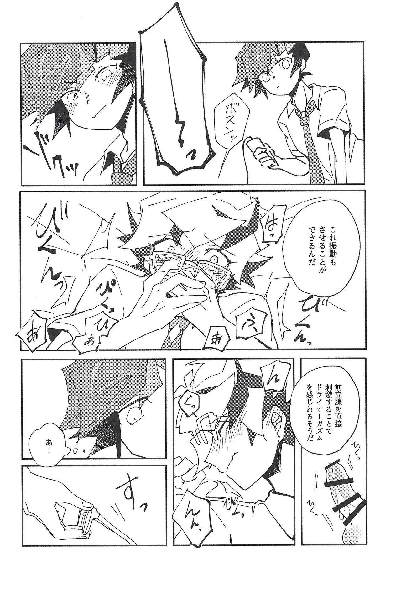 Homura Takeru wa `iya' to iwanai 22