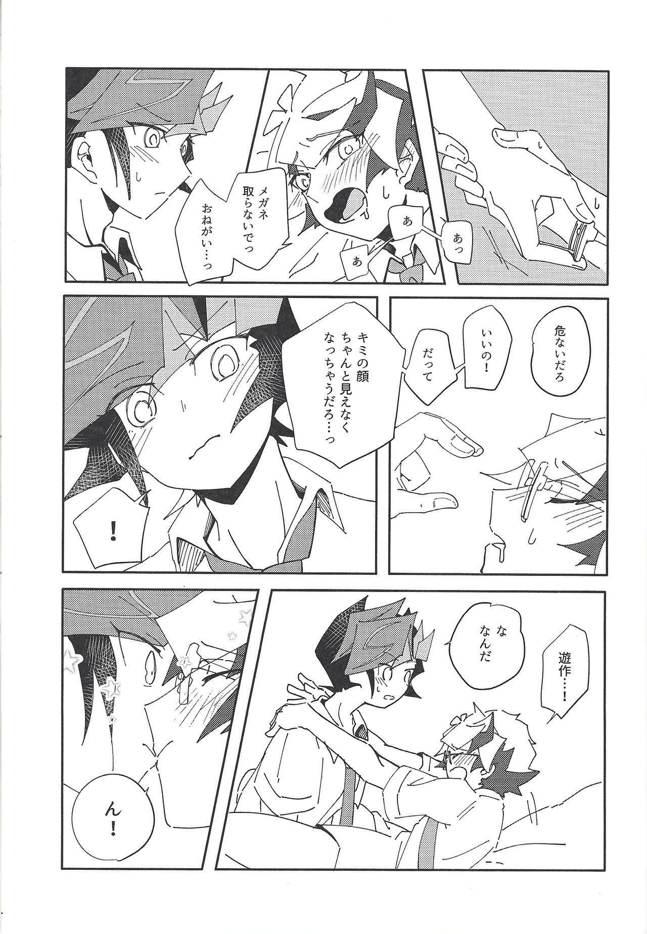 Homura Takeru wa `iya' to iwanai 23