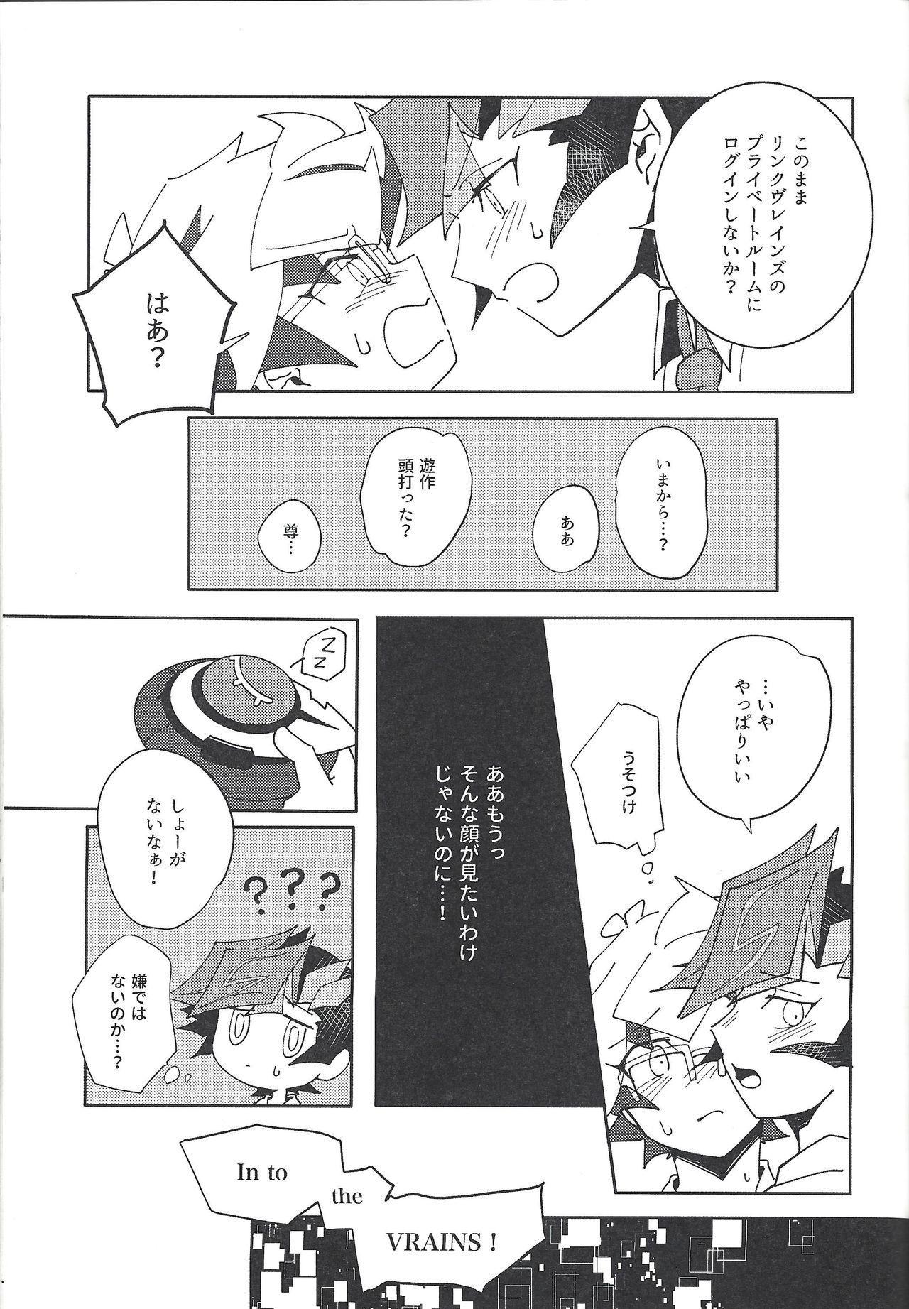 Homura Takeru wa `iya' to iwanai 25