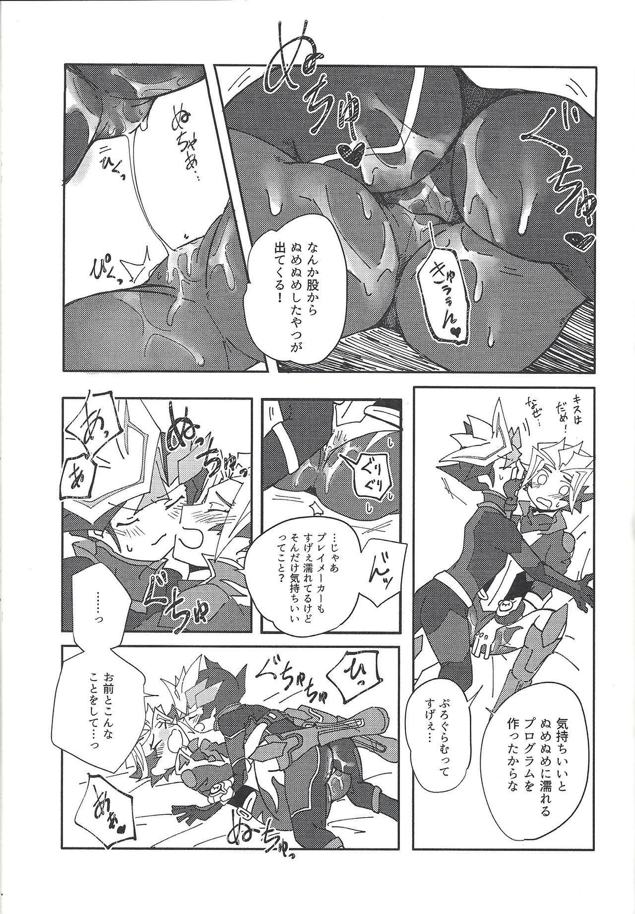 Homura Takeru wa `iya' to iwanai 27