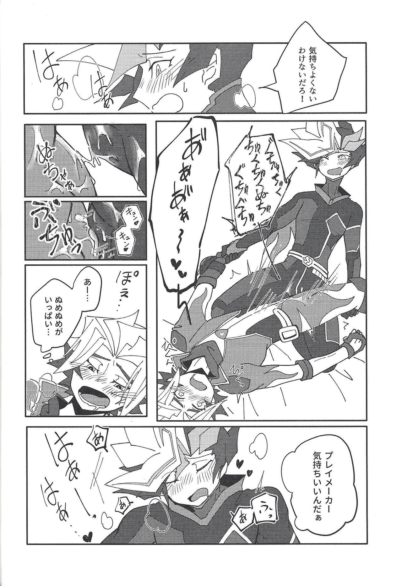 Homura Takeru wa `iya' to iwanai 28