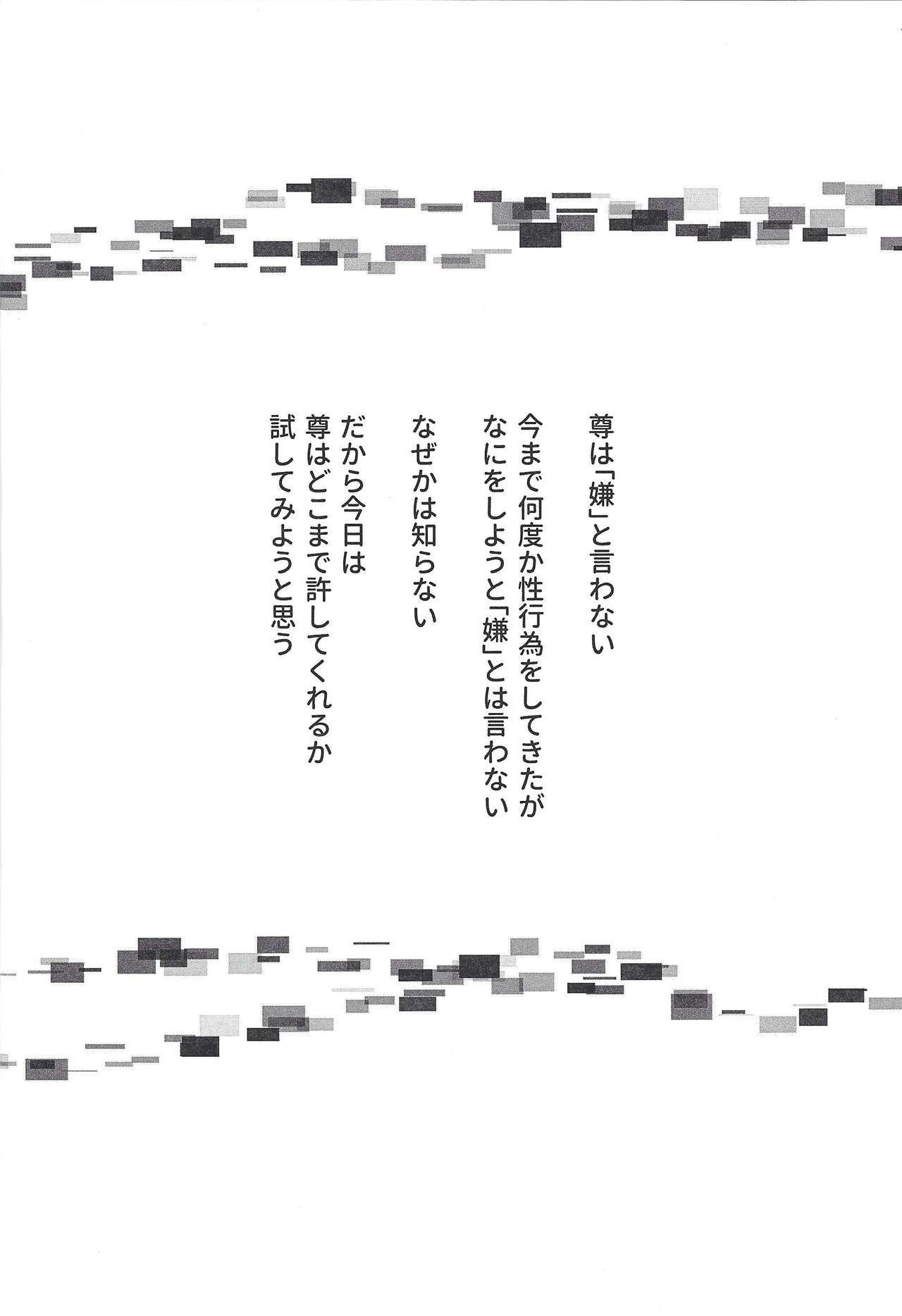 Homura Takeru wa `iya' to iwanai 2
