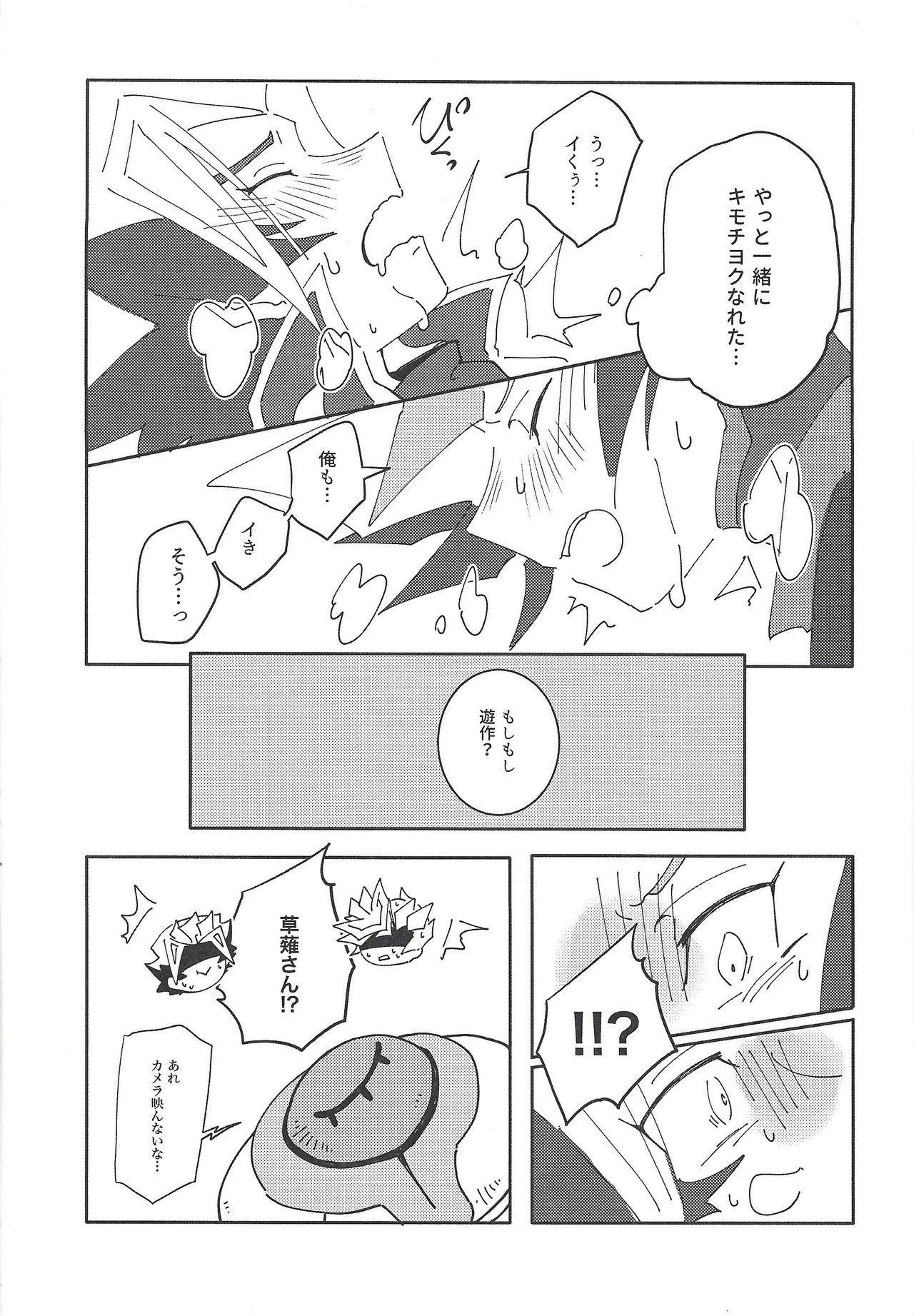 Homura Takeru wa `iya' to iwanai 29