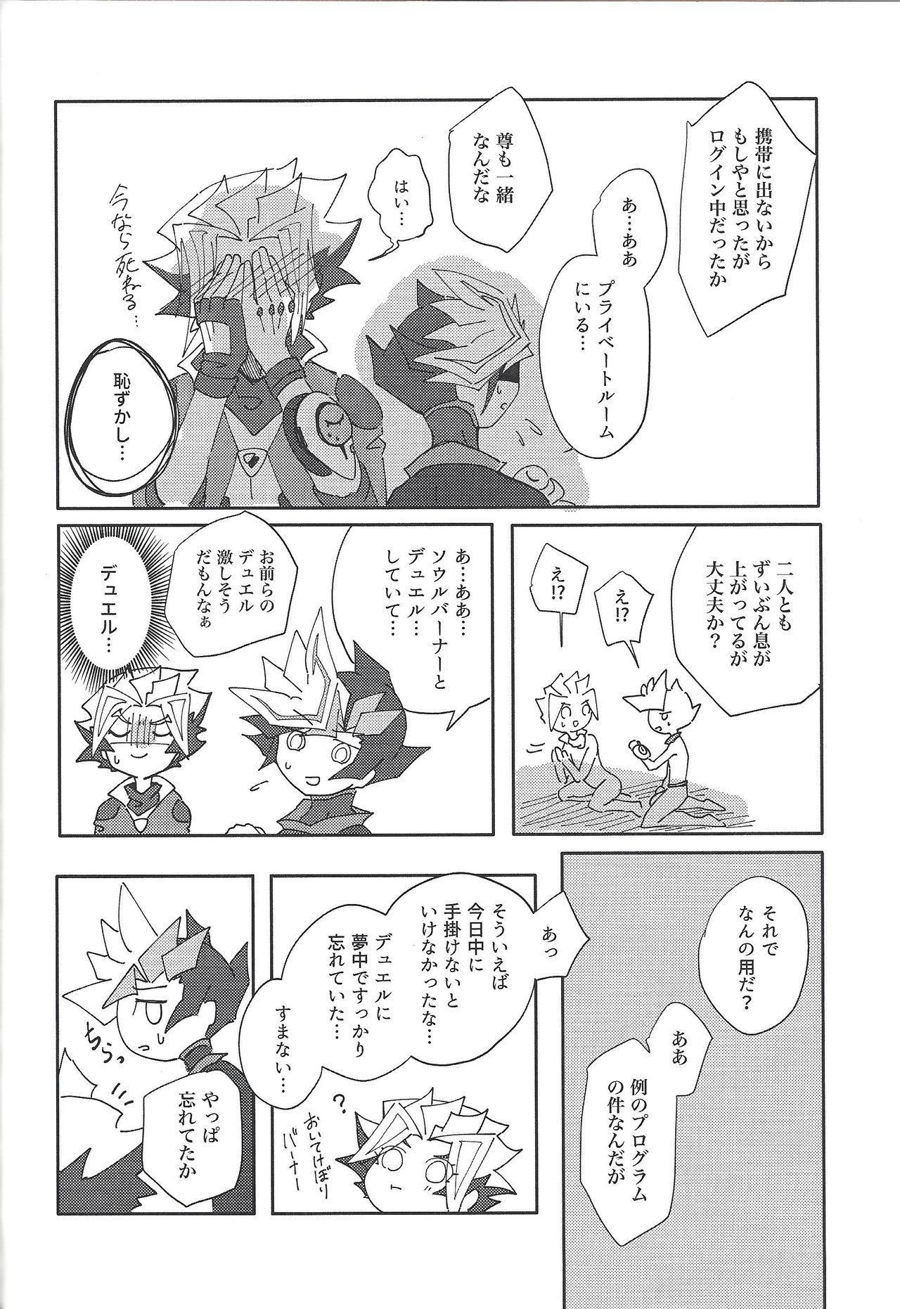 Homura Takeru wa `iya' to iwanai 30