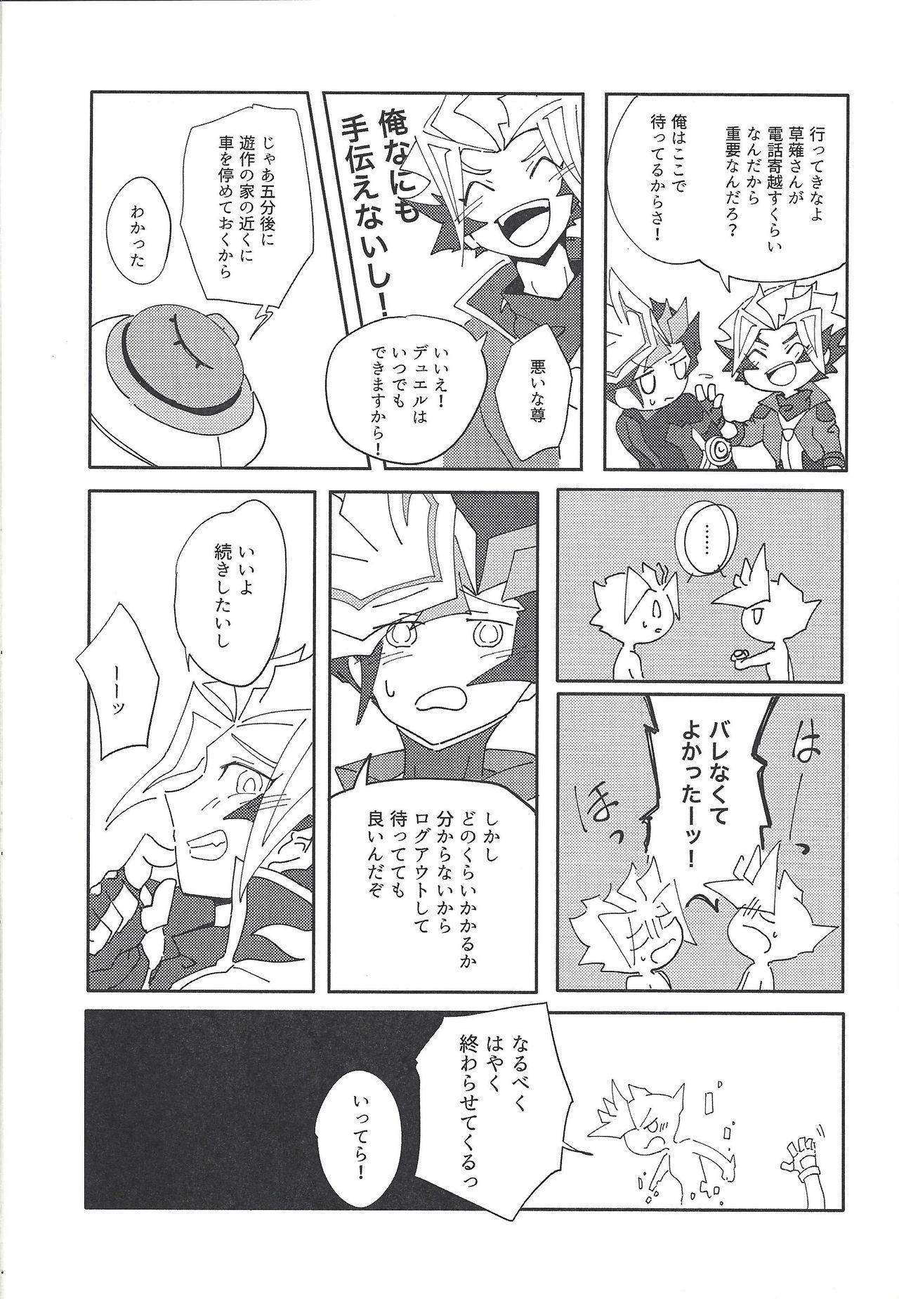 Homura Takeru wa `iya' to iwanai 31