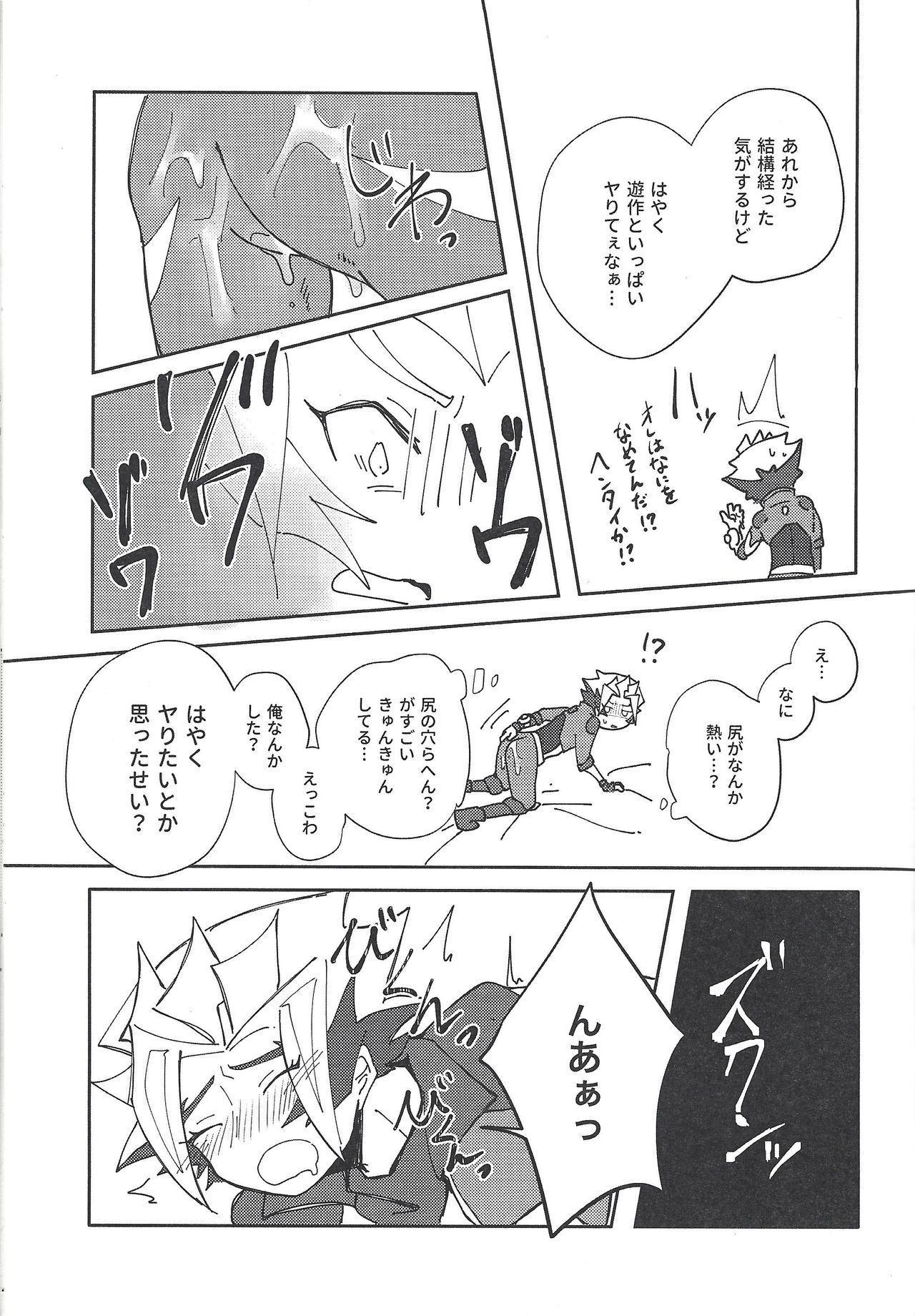 Homura Takeru wa `iya' to iwanai 33
