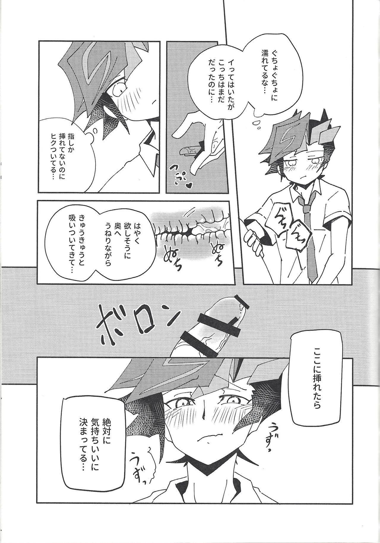 Homura Takeru wa `iya' to iwanai 37