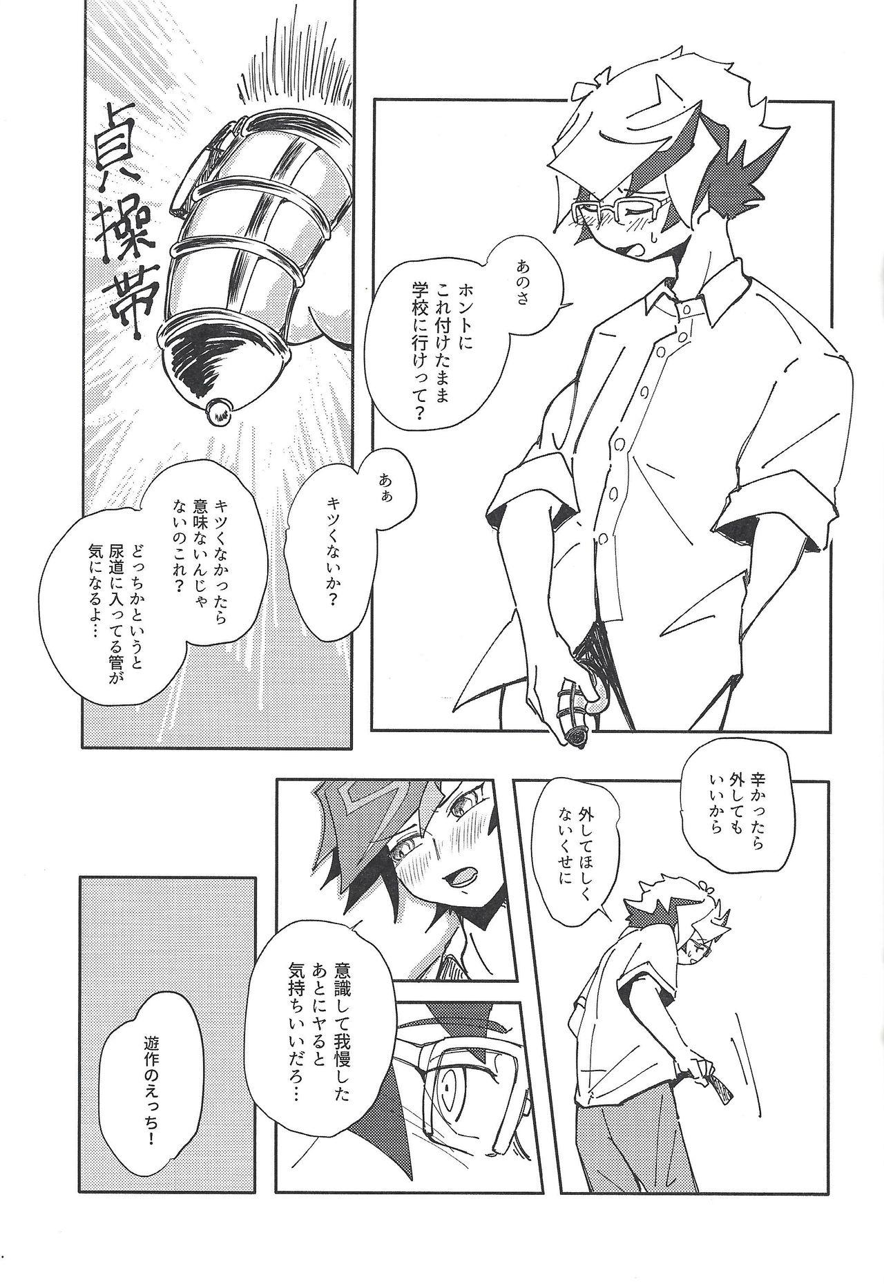 Homura Takeru wa `iya' to iwanai 3