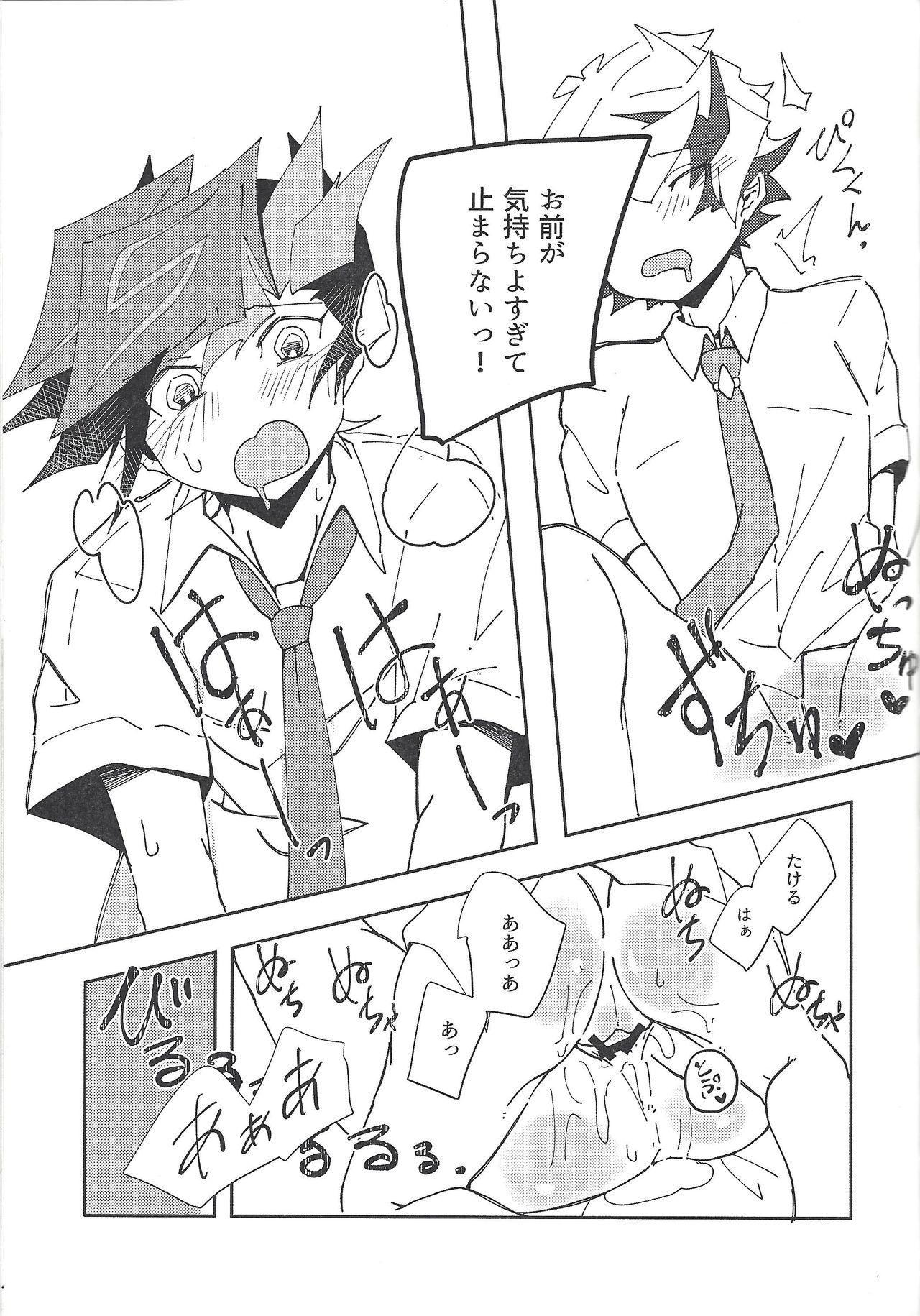 Homura Takeru wa `iya' to iwanai 39