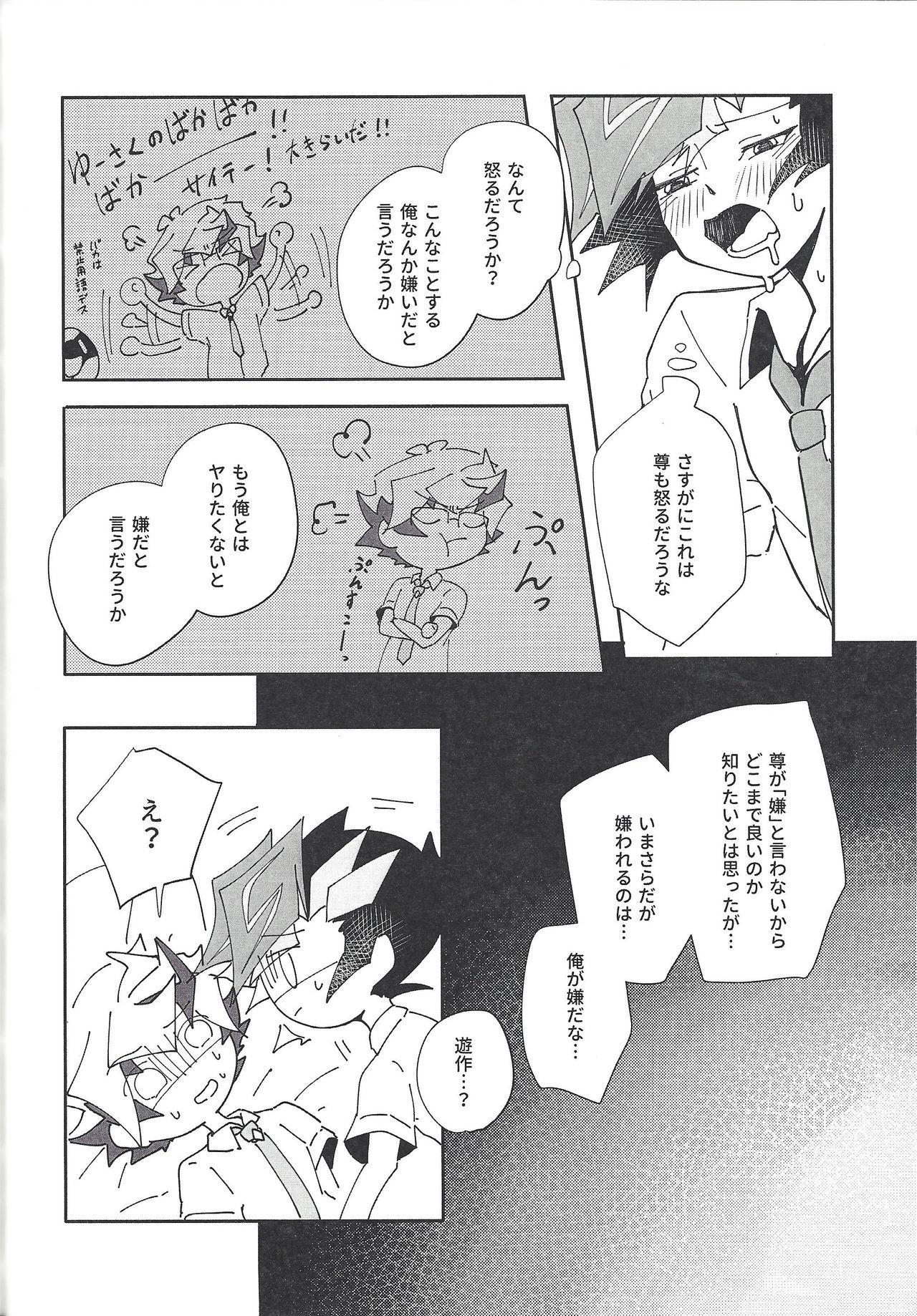 Homura Takeru wa `iya' to iwanai 40