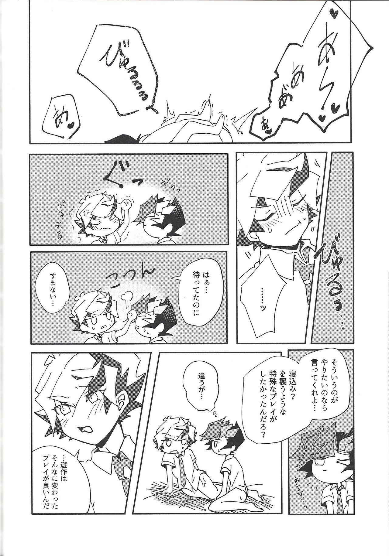 Homura Takeru wa `iya' to iwanai 42