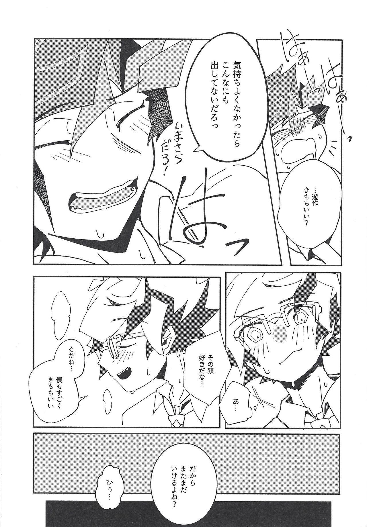 Homura Takeru wa `iya' to iwanai 45