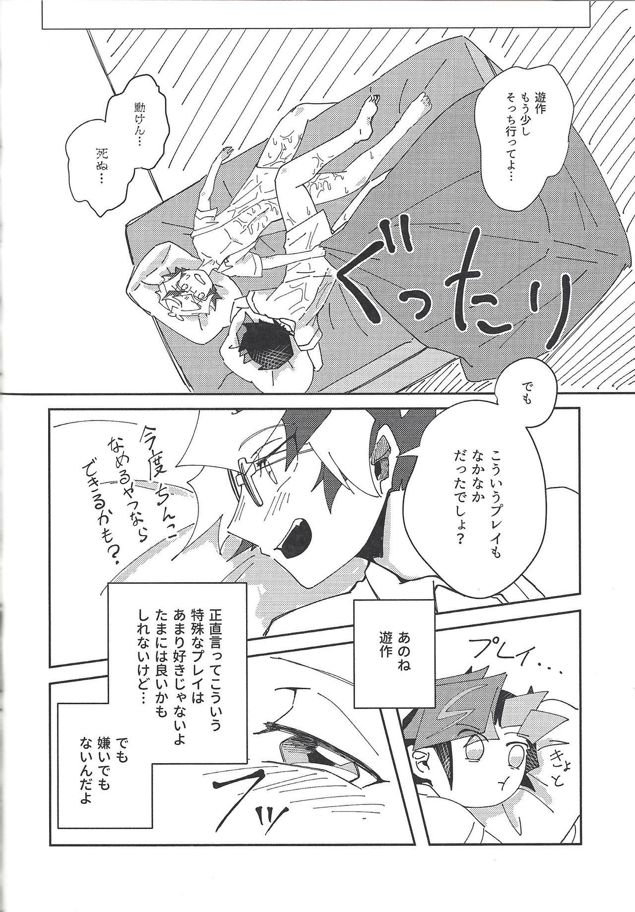 Homura Takeru wa `iya' to iwanai 46