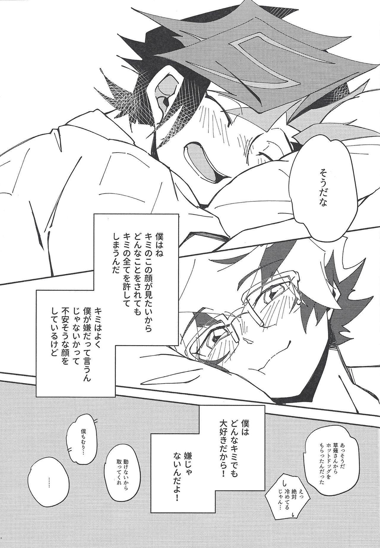 Homura Takeru wa `iya' to iwanai 47