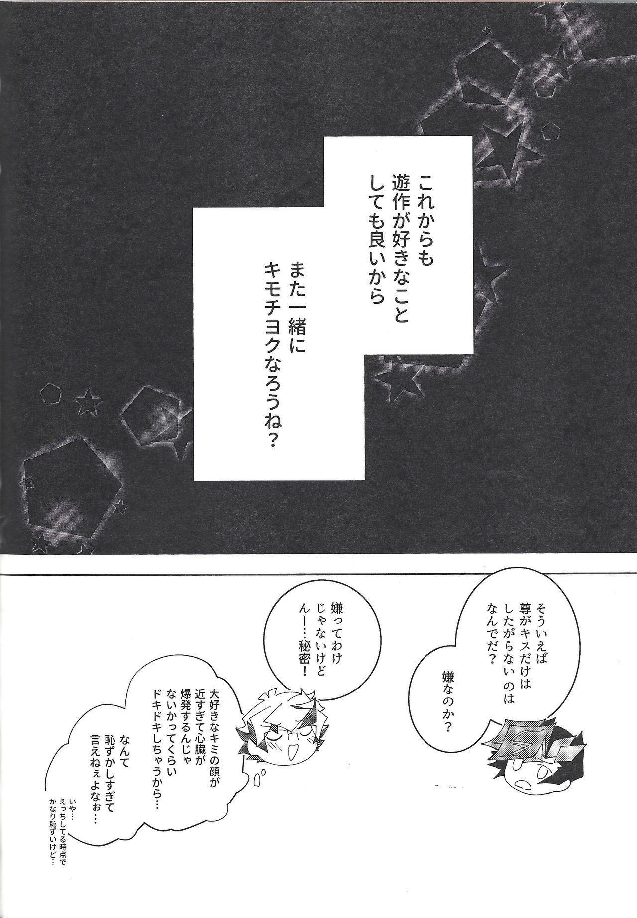 Homura Takeru wa `iya' to iwanai 48