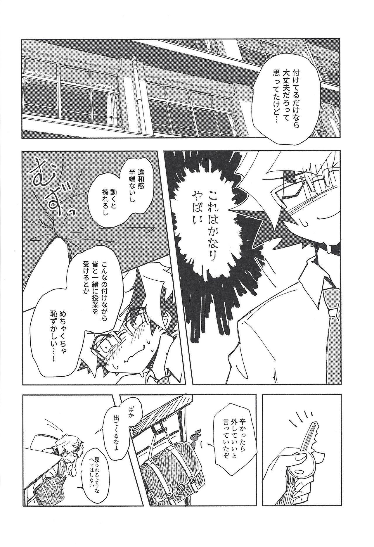 Homura Takeru wa `iya' to iwanai 4