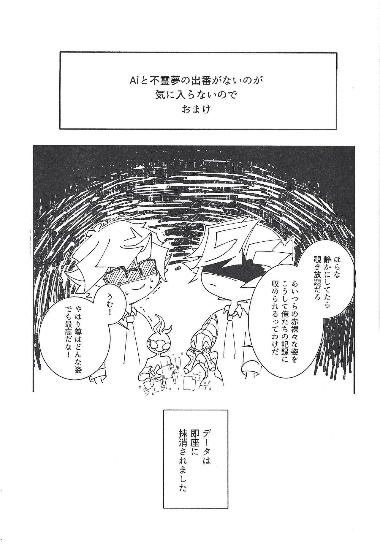 Homura Takeru wa `iya' to iwanai 49