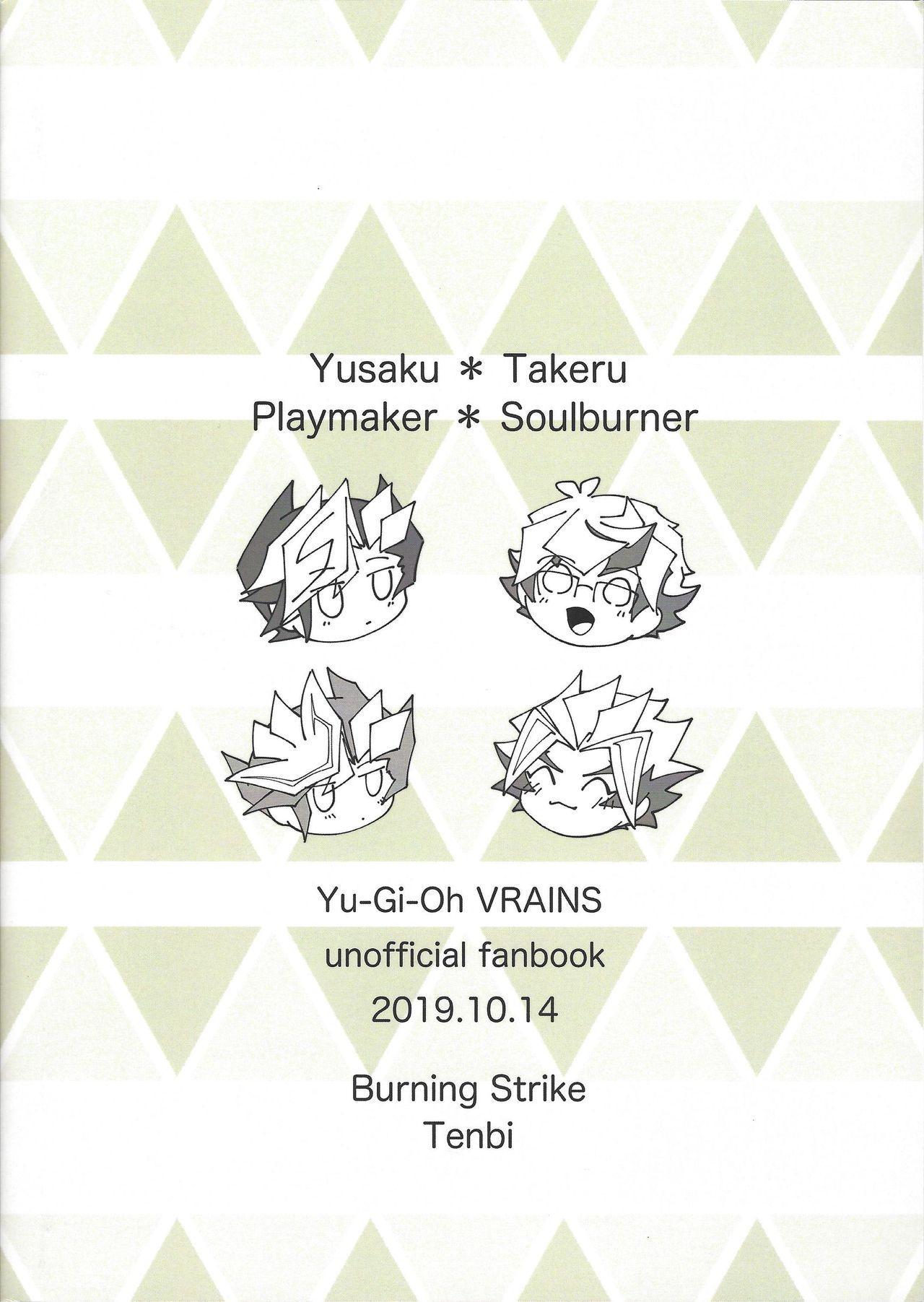 Homura Takeru wa `iya' to iwanai 51