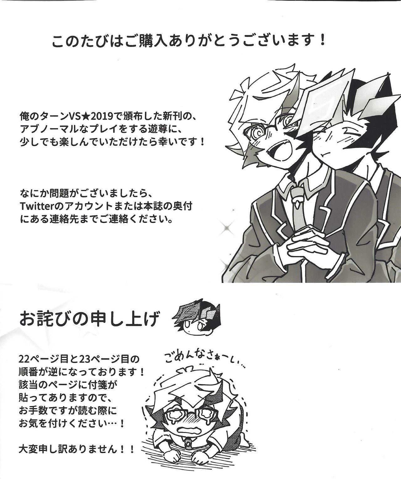 Homura Takeru wa `iya' to iwanai 52