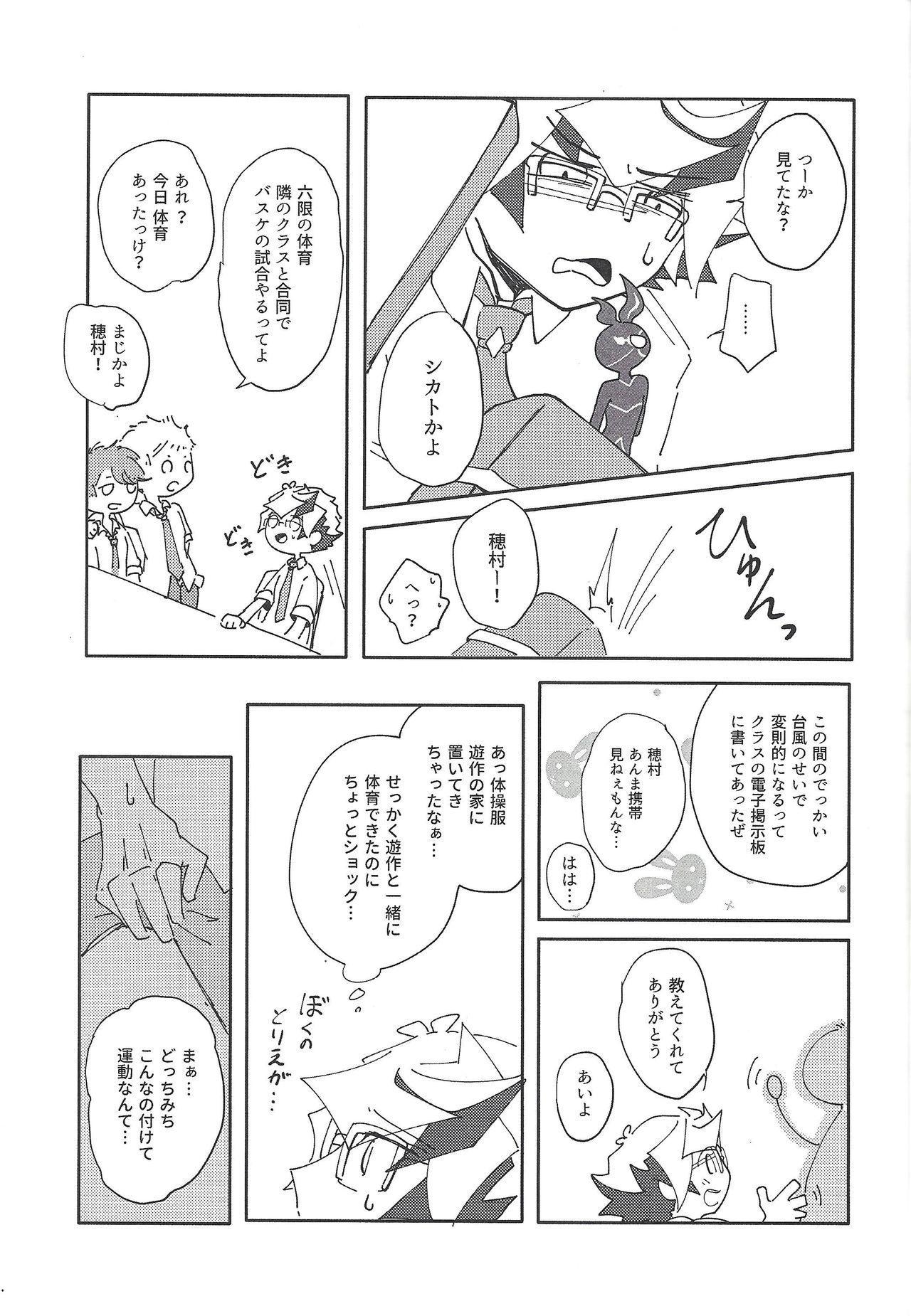 Homura Takeru wa `iya' to iwanai 5